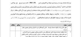 اعتراض انجمن پزشکان عمومی به نامه سوگیرانه و تحریکآمیز دبیر شورای آموزش پزشکی عمومی